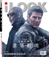 iLOOK 電影雜誌 [2013年04月]:湯姆克魯斯 遺落戰境