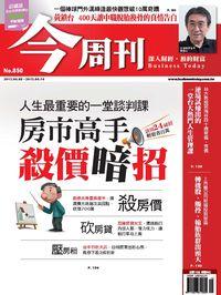 今周刊 2013/04/08 [第850期]:人生最重要的一堂談判課 房市高手殺價暗招
