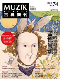 MUZIK古典樂刊 [第74期]:追尋永恆的幸福風景 孟 德爾頌