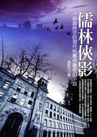 儒林俠影:一部超時空的現代校園俠義奇幻小說