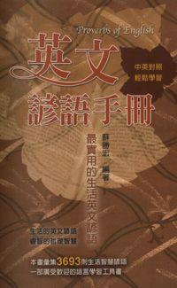 英文諺語手冊:最實用的生活英文諺語