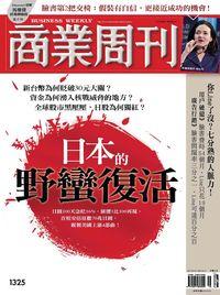 商業周刊 2013/04/15 [第1325期]:日本的野蠻復活