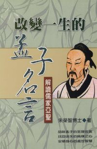 改變一生的孟子名言:解讀儒家亞聖