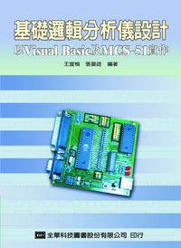 基礎邏輯分析儀設計:以Visual Basic及MCS-51實作