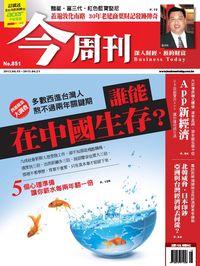 今周刊 2013/04/15 [第851期]:誰能在中國生存?
