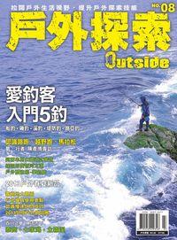 戶外探索Outside [第8期]:愛釣客入門5釣 釣魚好好玩!