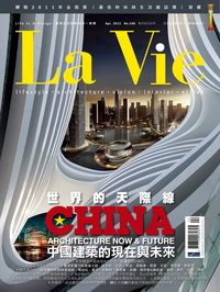 La Vie [第108期]:世界的天際線
