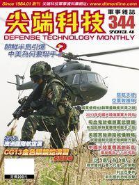 尖端科技軍事雜誌 [第344期]:朝鮮半島引爆 中美為何要聯手?