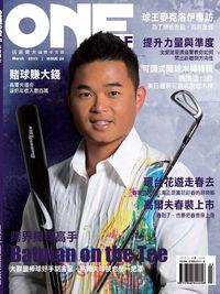 One Golf玩高爾夫 [第26期]:跨界揮桿高手