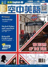 English 4U活用空中美語 [第169期] [有聲書]:150 Years of the Tube