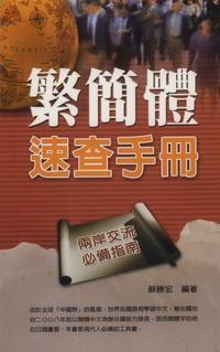 繁簡體速查手冊:兩岸交流必備指南