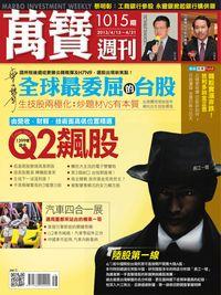 萬寶週刊 2013/04/15 [第1015期]:Q2飆股