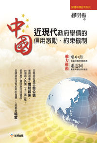 中國近現代政府舉債的信用激勵、約束機制