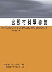 宏觀材料學導論