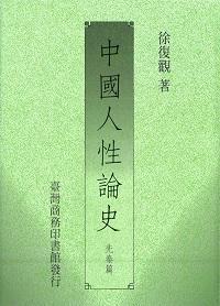 中國人性論史:先秦篇