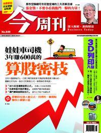 今周刊 2013/04/01 [第849期]:娃娃車司機3年賺600萬的算股密技