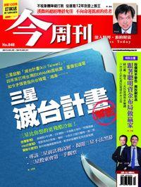今周刊 2013/03/25 [第848期]:三星滅台計畫解密