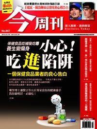 今周刊 2013/03/18 [第847期]:保健食品吃補變吃毒 養生變傷身 小心!吃進陷阱