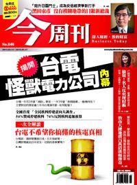 今周刊 2013/03/11 [第846期]:揭開 台電怪獸電力公司內幕