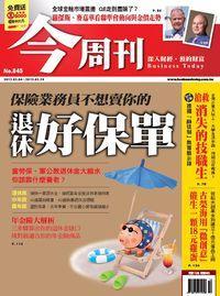 今周刊 2013/03/04 [第845期]:保險業務員不想賣你的退休好保單
