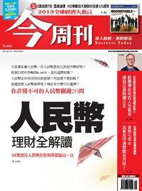 今周刊 2013/02/25 [第844期]:人民幣 理財全解讀