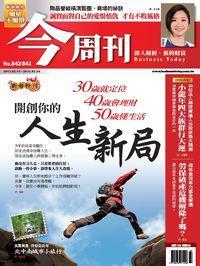 今周刊 2013/02/11 [第842+843期]:開創你的人生新局
