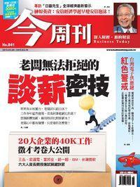 今周刊 2013/02/04 [第841期]:老闆無法拒絕的談薪密技