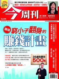 今周刊 2013/01/21 [第839期]:發現窮小子翻身的賺錢計畫