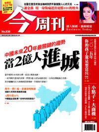 今周刊 2013/01/14 [第838期]:當2億人進城 中國未來20年最關鍵的趨勢