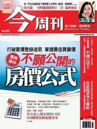 今周刊 2013/01/07 [第837期]:建商房仲不願公開的房價公式