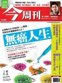 今周刊 2012/12/31 [第836期]:無癌人生