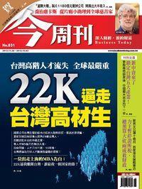 今周刊 2012/11/26 [第831期]:22K逼走台灣高材生