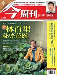 今周刊 2012/11/19 [第830期]:科技富豪的四分之一快意人生林百里祕密花園