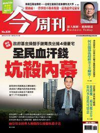 今周刊 2012/11/12 [第829期]:全民血汗錢坑殺內幕