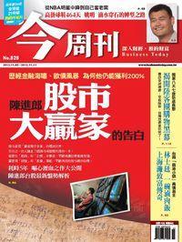 今周刊 2012/11/05 [第828期]:股市大贏家陳進郎的告白
