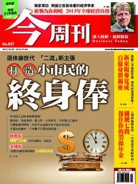 今周刊 2012/10/29 [第827期]:打造小市民的終身俸