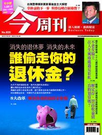 今周刊 2012/10/22 [第826期]:誰偷走你的退休金?