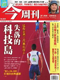 今周刊 2012/10/15 [第825期]:失落的科技島