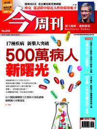 今周刊 2012/10/08 [第824期]:500萬病人新曙光