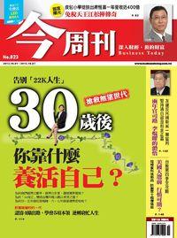 今周刊 2012/10/01 [第823期]:30歲後,你靠什麼養活自己?