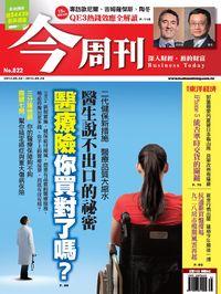 今周刊 2012/09/24 [第822期]:醫生說不出口的祕密醫療險你買對了嗎?