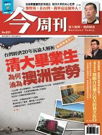 今周刊 2012/09/17 [第821期]:清大畢業生為何淪為澳洲屠夫打工血淚實錄