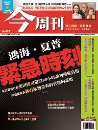 今周刊 2012/09/10 [第820期]:鴻海.夏普緊急時刻
