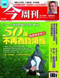今周刊 2012/09/03 [第819期]:50歲不再為錢煩惱