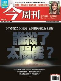 今周刊 2012/08/27 [第818期]:誰殺了太陽能?