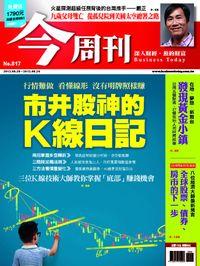 今周刊 2012/08/20 [第817期]:巿井股神的K線日記
