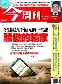 今周刊 2012/08/13 [第816期]:驕傲的輸家 宏達電九千億元的一堂課
