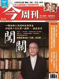 今周刊 2012/08/06 [第815期]:闖關