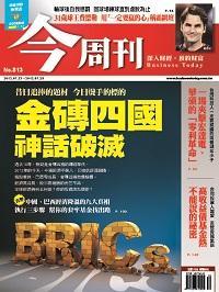 今周刊 2012/07/23 [第813期]:金磚四國神話破滅