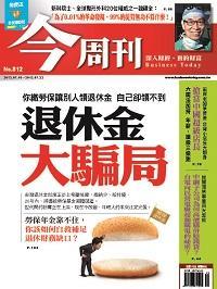 今周刊 2012/07/16 [第812期]:退休金大騙局
